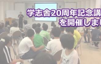 学志舎20周年記念講演会