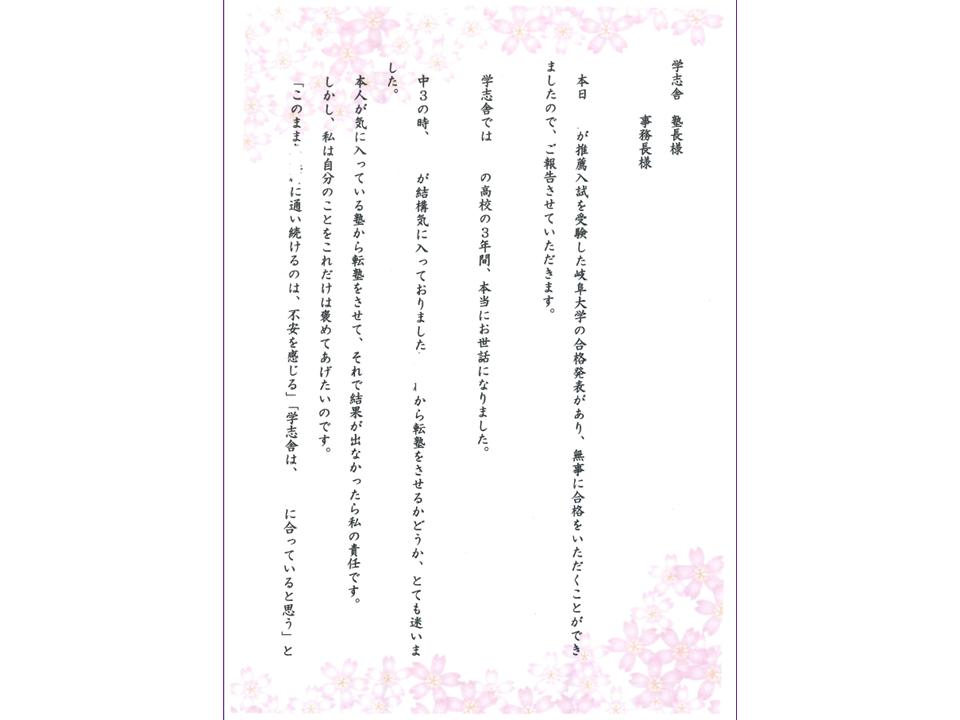岐阜大学合格 Rくんの保護者さまからのお手紙