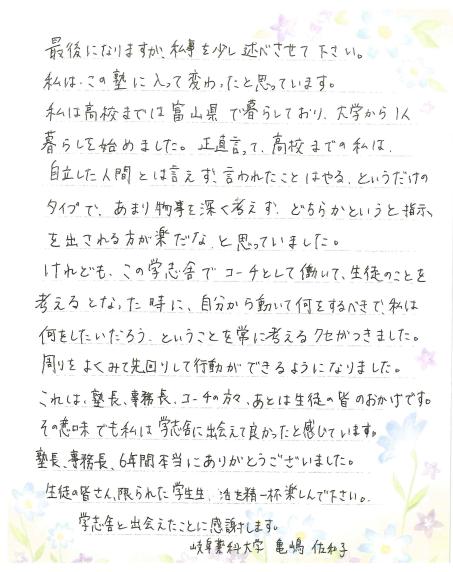 亀島コーチ