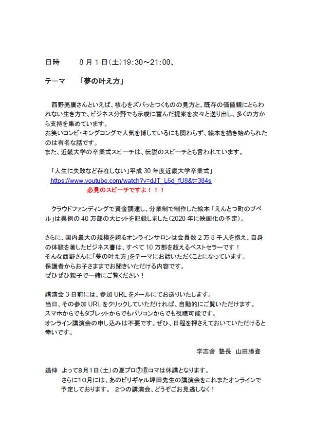 キングコング西野氏オンライン講演会のお知らせ